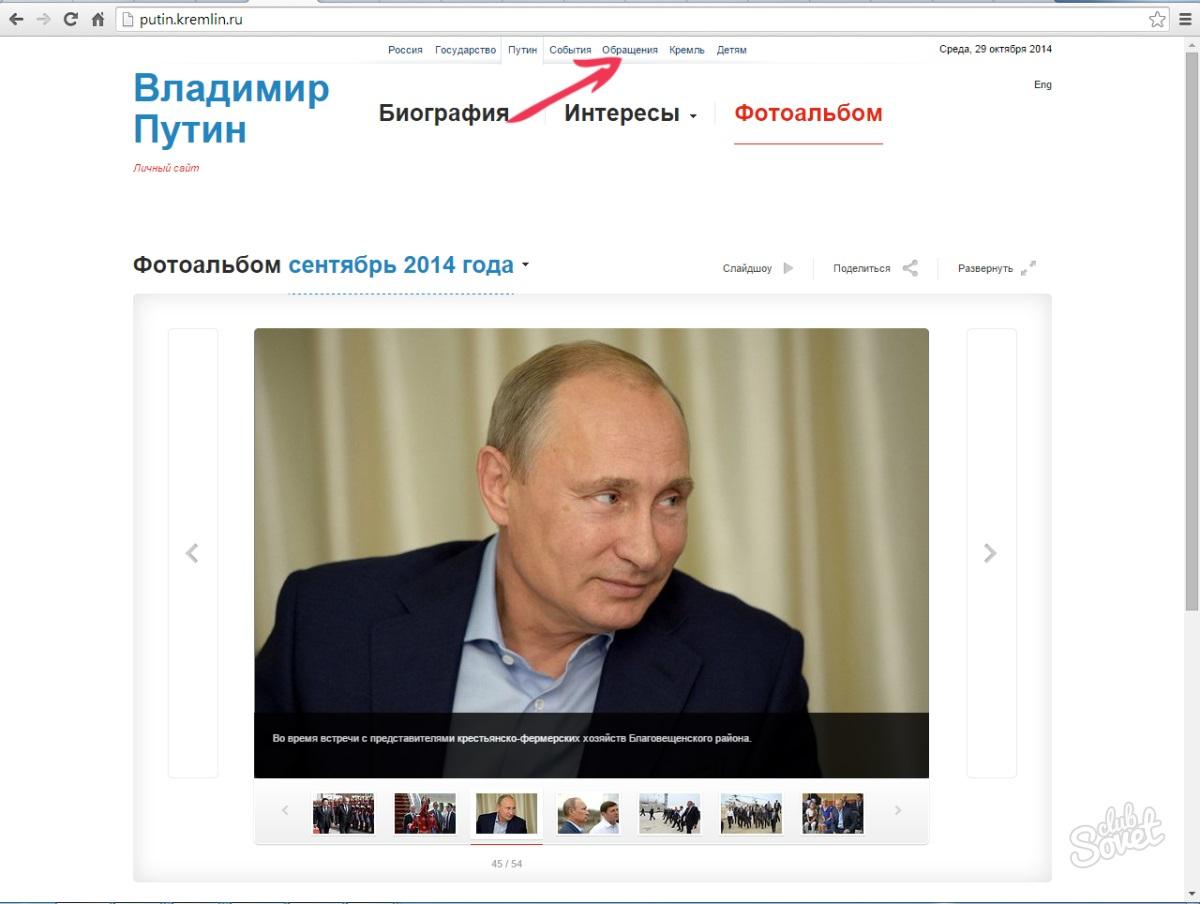 Как написать жалобу в министерство здравоохранения москва